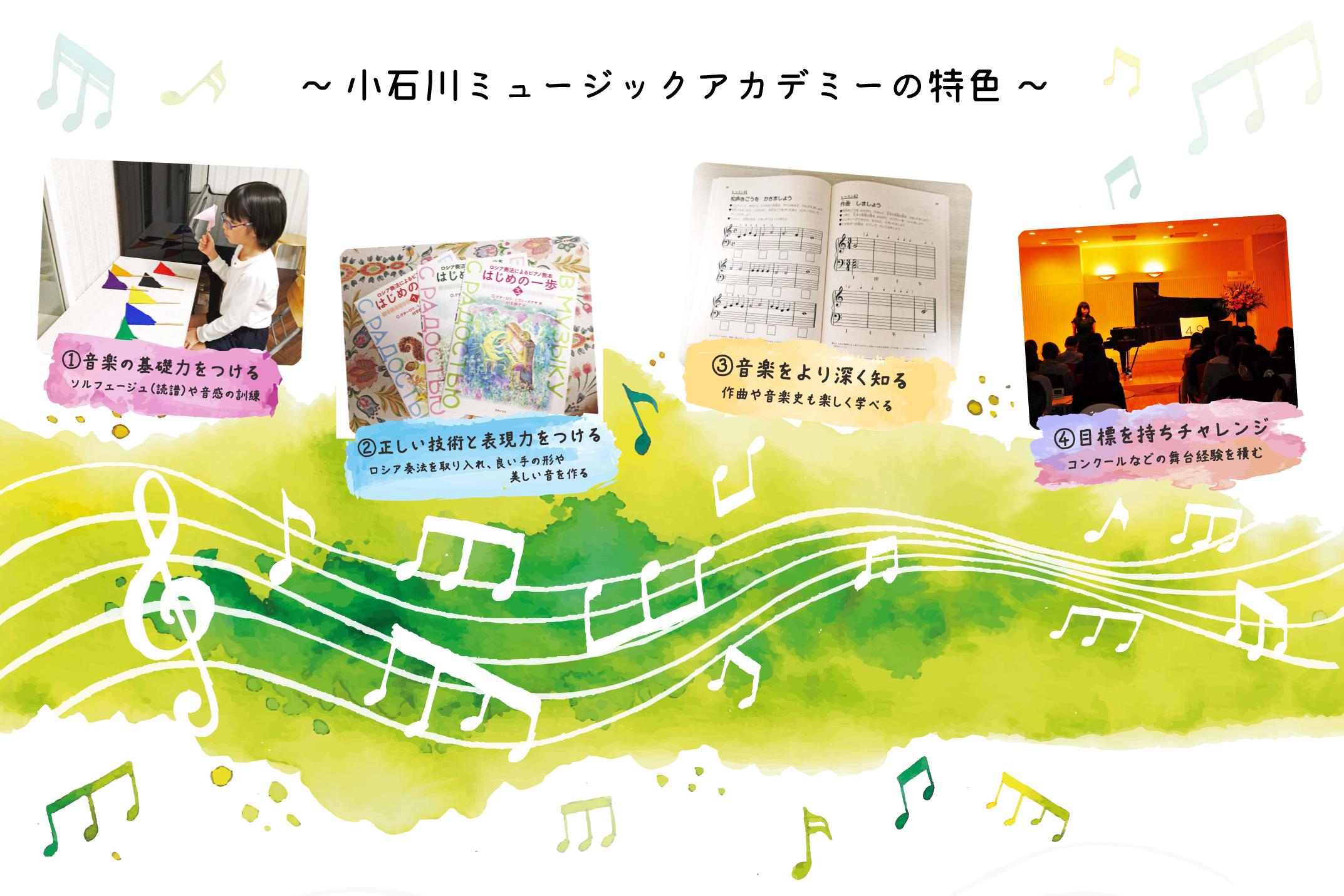 小石川ミュージックアカデミーの特色